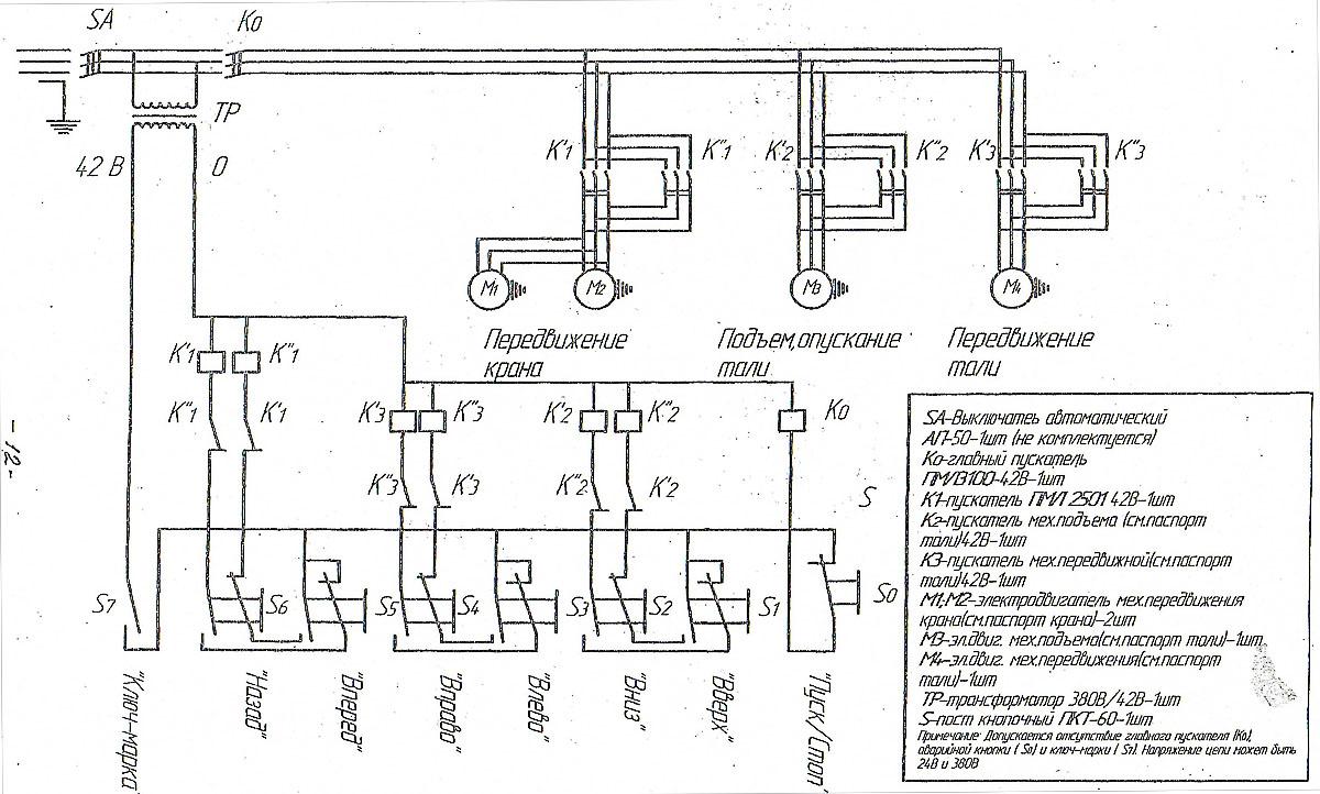 эл.схема подъемного крана