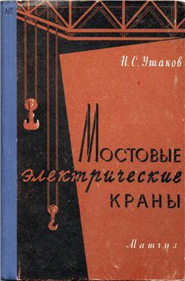 Ушаков Н.С. «Мостовые электрические краны». Развернутая аннотация к книге