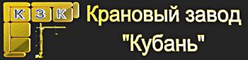 ООО Крановый завод «Кубань»