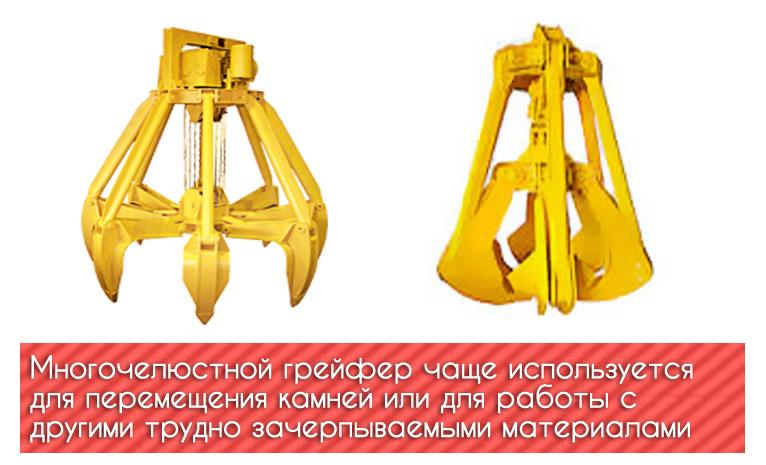 Узлы мостовых кранов: многочелюстной грейфер